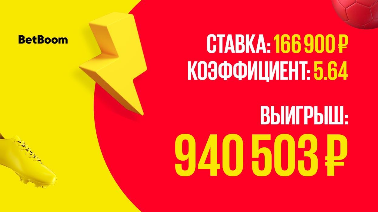 Клиент BetBoom выиграл почти миллион рублей, собрав футбольный экспресс