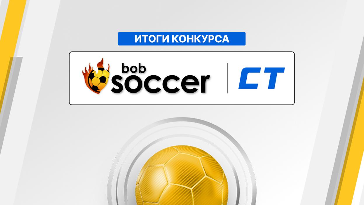 Футбол, сборные, непредсказуемость — итоги партнерского конкурса на 50 000