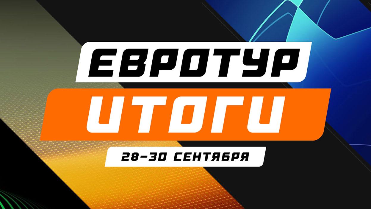 86.6% побед — главный специалист по еврокубкам найден!