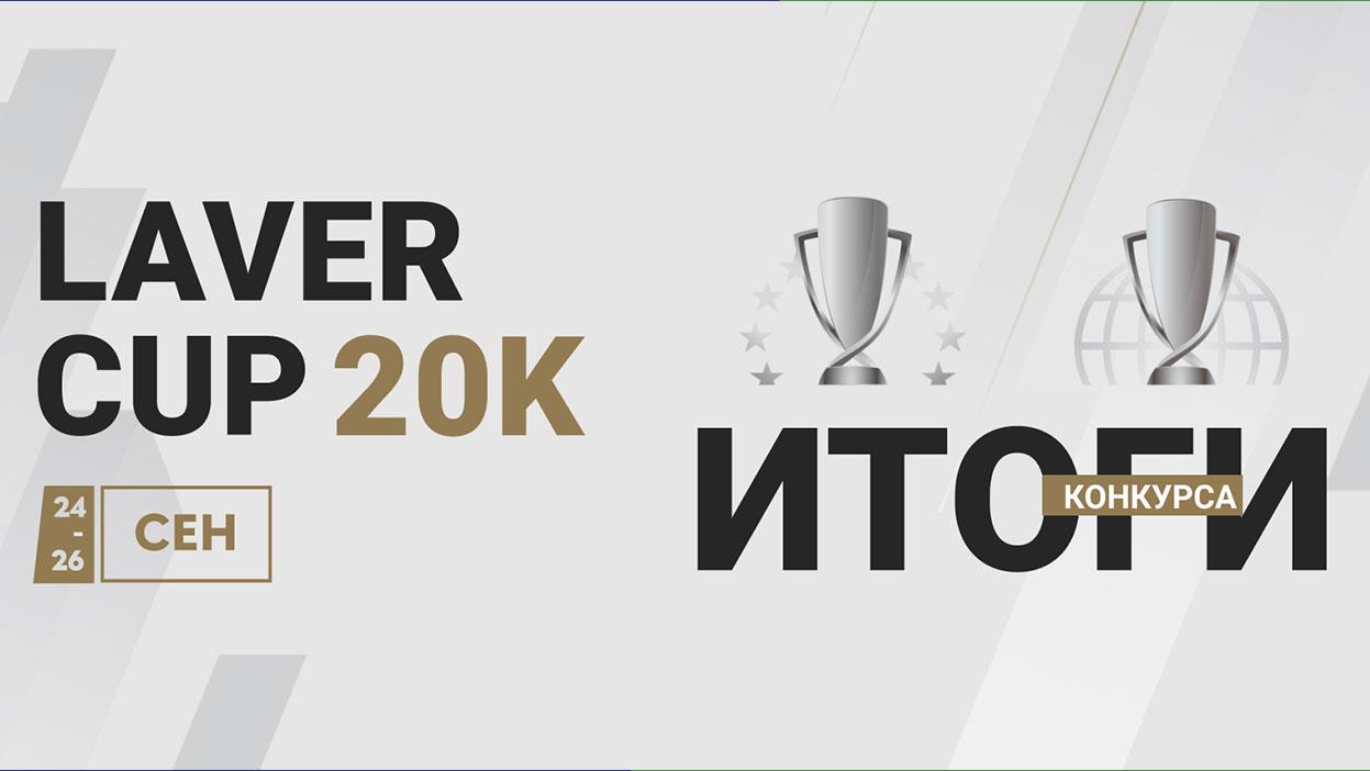 """""""В одну калитку"""" — итоги конкурса """"Laver Cup 20K"""""""