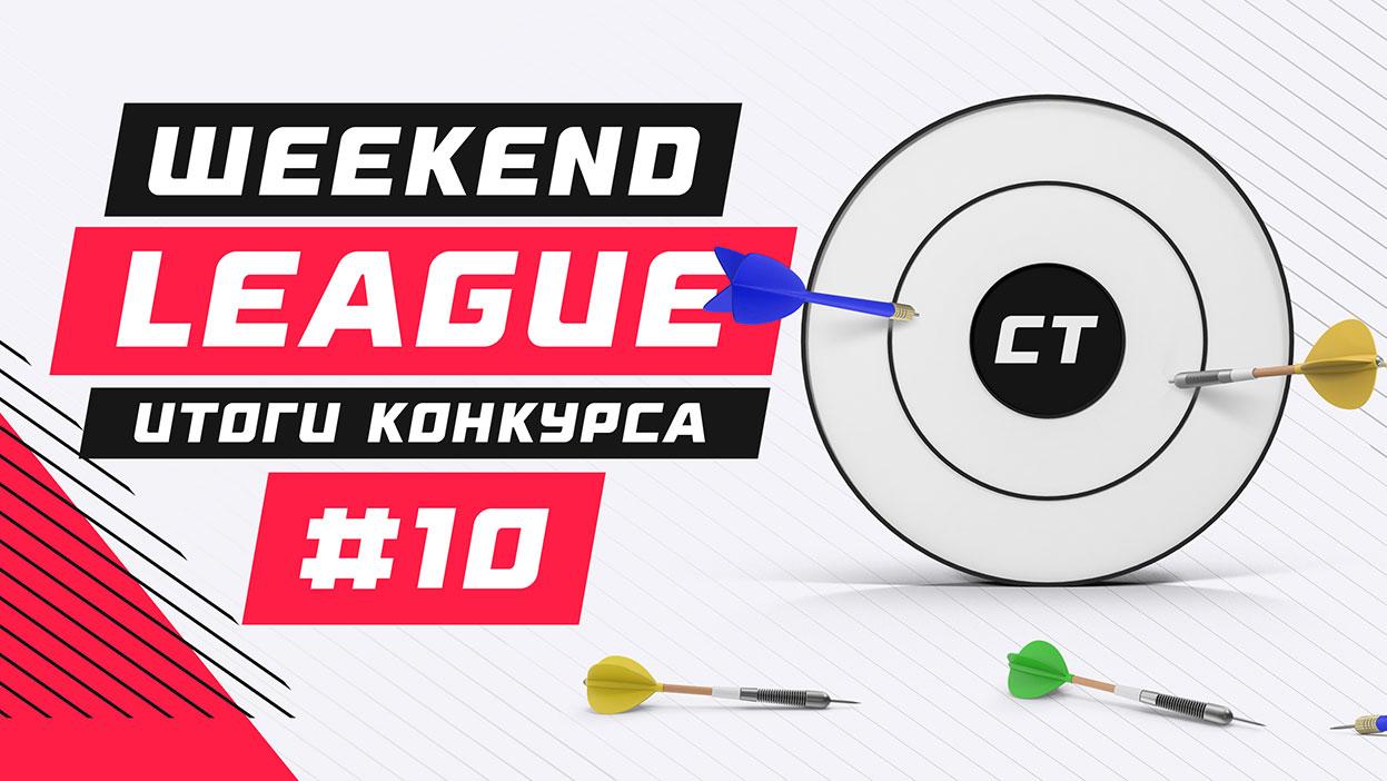 Юбилейный выпуск, повторение рекорда и 70 500 рублей призовых — итоги очередной Weekend League