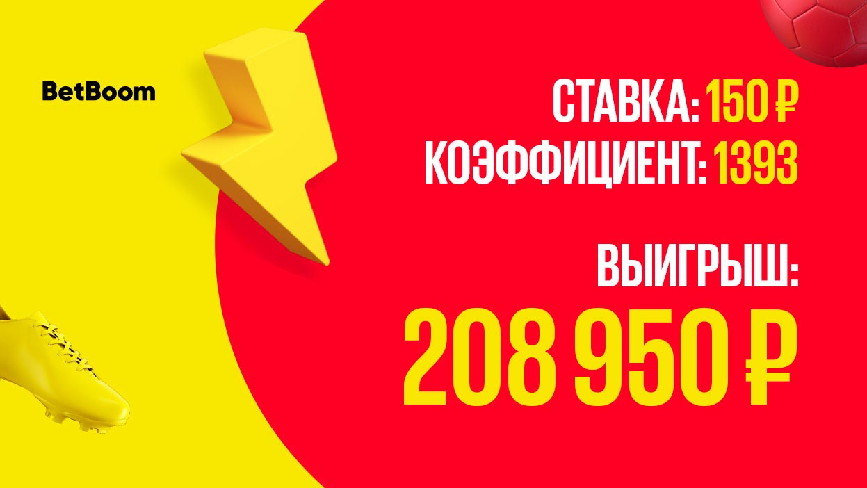 Безумные выигрыши в BetBoom:  залетел экспресс с кэфом 1393, а один из клиентов поставил 816 тысяч на победу Медведева