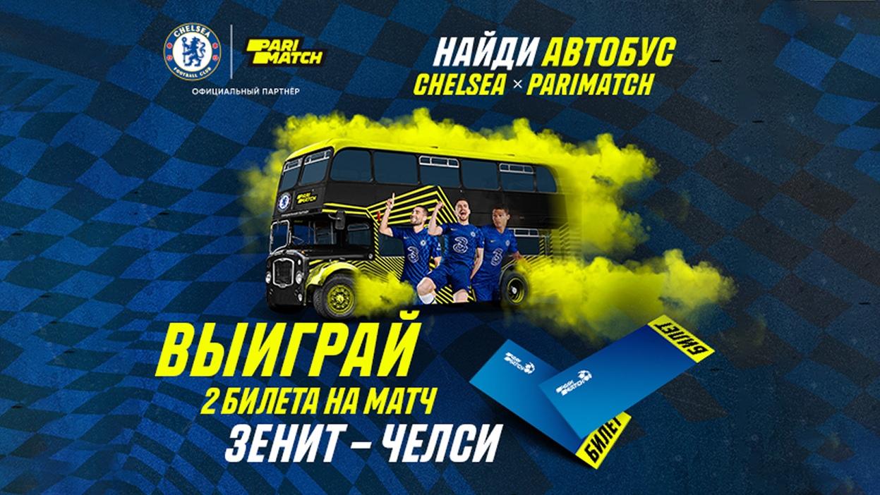 """Parimatch разыграет билеты на матч Лиги чемпионов """"Зенит"""" — """"Челси"""""""