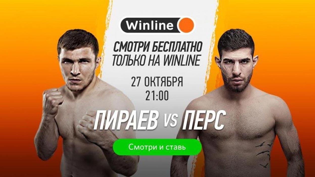 Смотри бои Перс — Пираев и Дацик — Реваз в прямом эфире на Winline