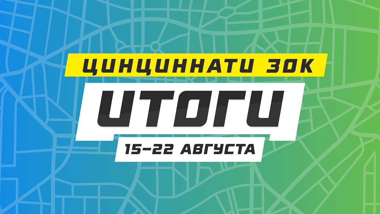 Зверев, Барти и Валентин Гуглмапс — победители турнира в Цинциннати!
