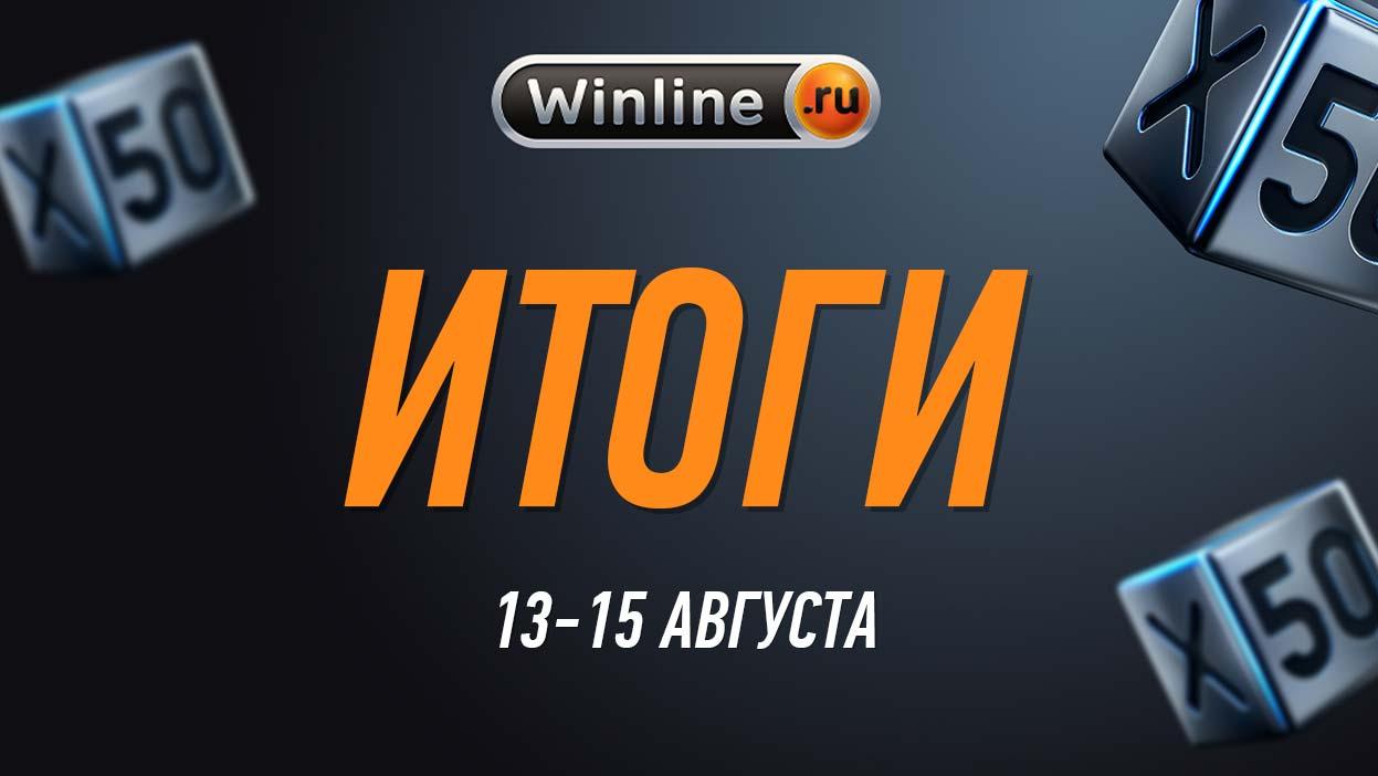 """Планка 13 из 13 покорилась сразу двум участникам. Итоги очередного выпуска """"Х50"""""""