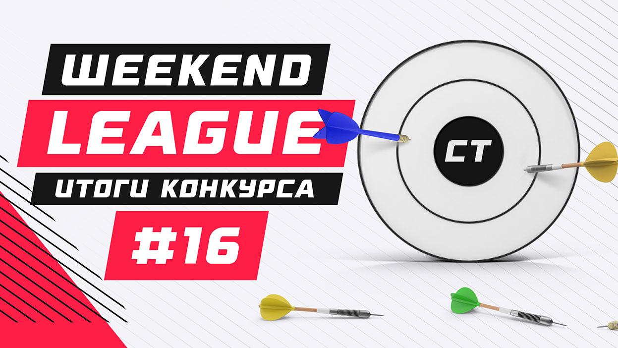 66 000 рублей за выходные — итоги Weekend League 16