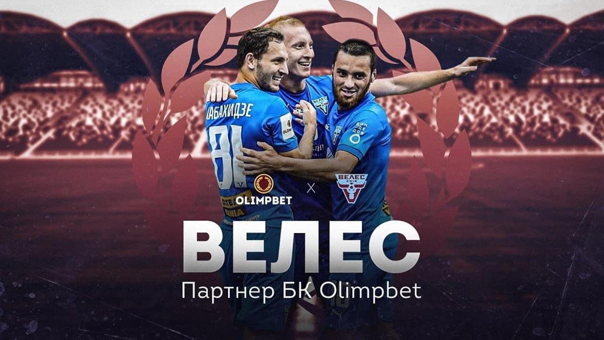 """БК Olimpbet стал спонсором """"Велеса"""""""