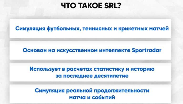 SRL – симуляция футбольных турниров. Как на это ставить 1