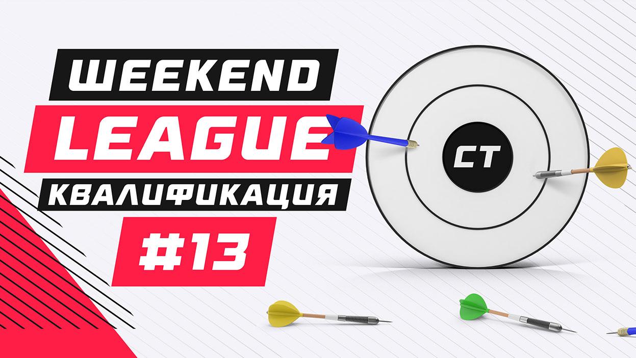 Weekend League 13 — кто прошел квалификацию?