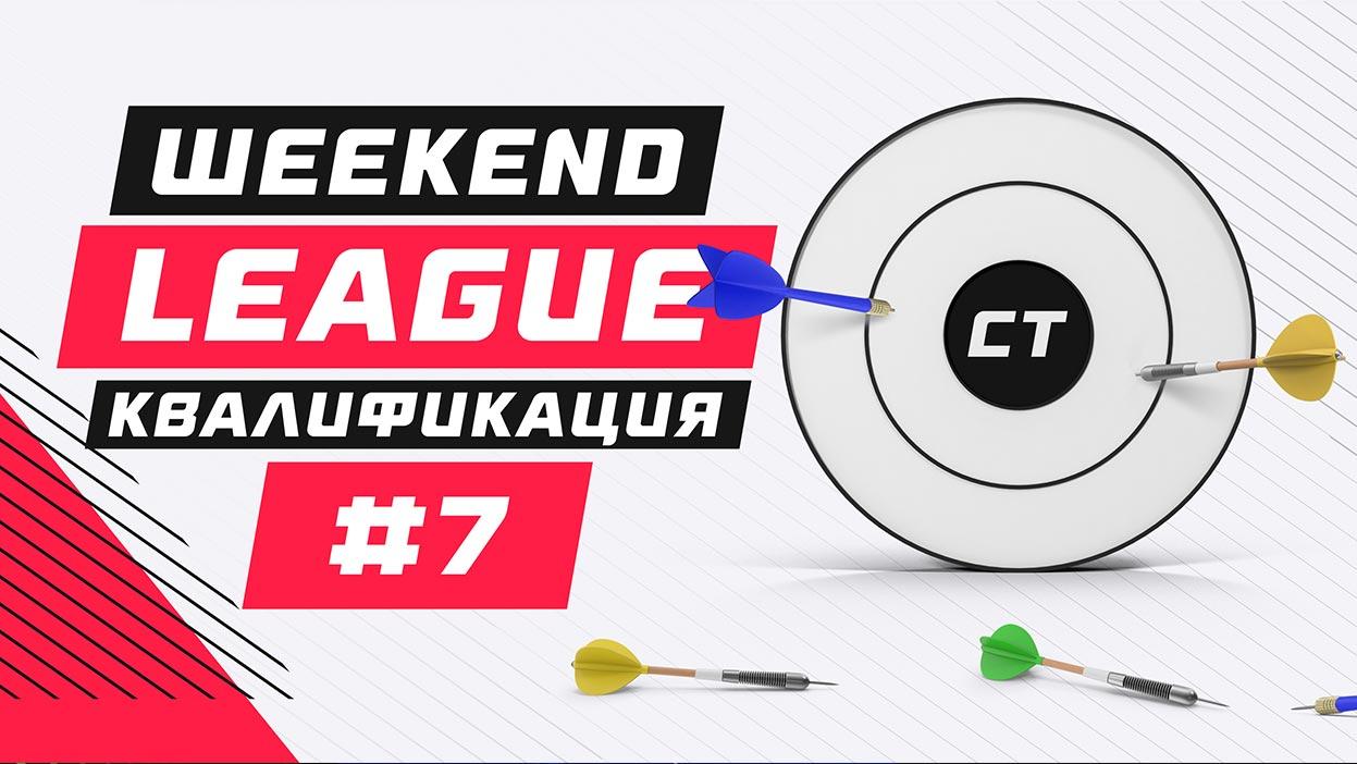 Кто отобрался в Weekend League 7? Ищи свое имя здесь