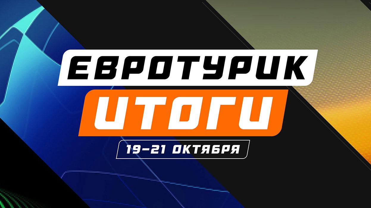 """За точными прогнозами на Еврокубки — к Сергею Харитонову. Итоги очередного """"Евротура"""" на СТАВКЕ"""