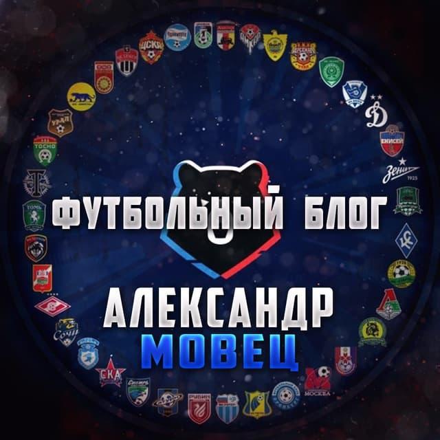 Александр Мовец