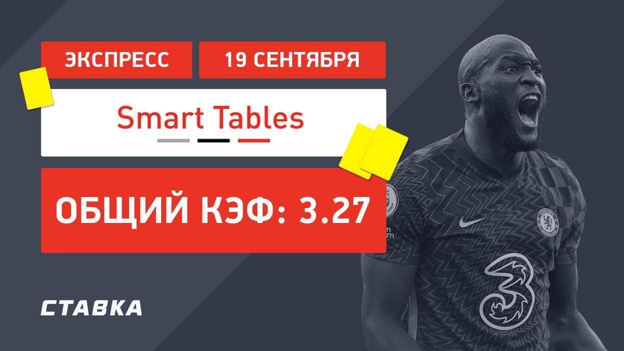 Экспресс от Smart Tables на 19 сентября с коэффициентом 3.27