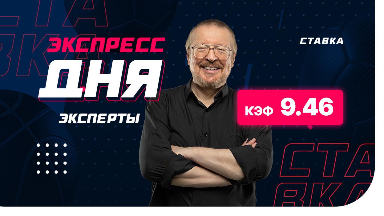 Экспресс от экспертов на 26 сентября с коэффициентом 9.46