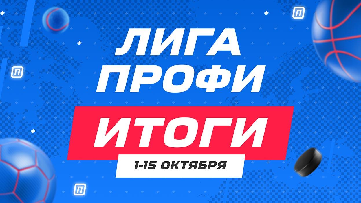 Сергей Филатов — лучший профи первой половины октября