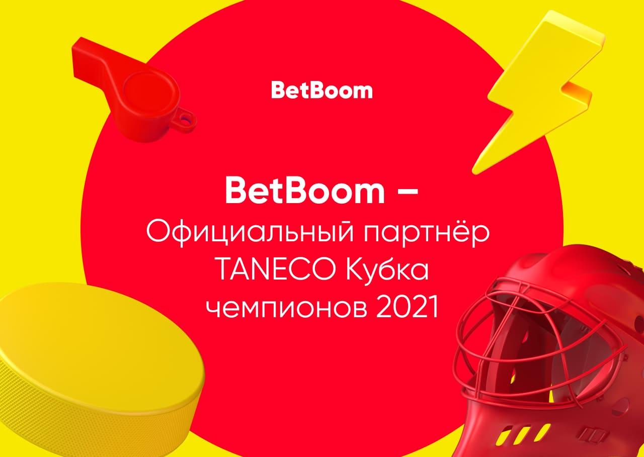 BetBoom – официальный партнер Кубка чемпионов TANECO 2021!