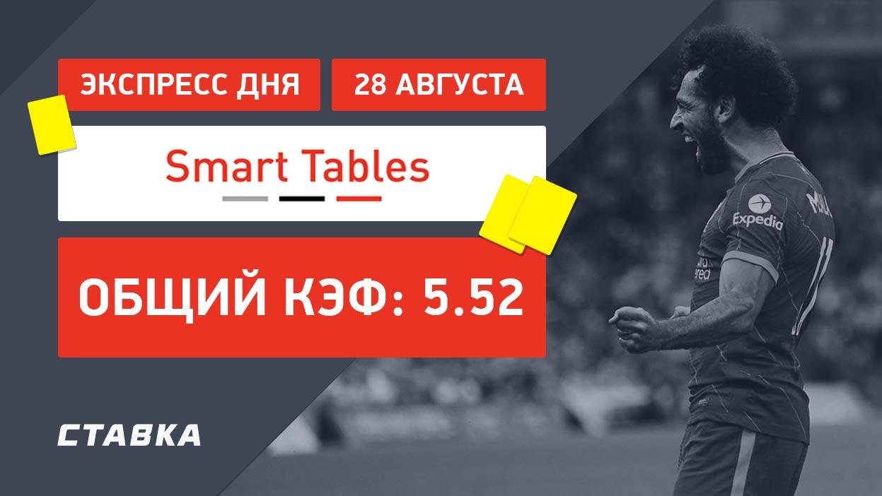Экспресс от Smart Tables на 28 августа с коэффициентом 5.52