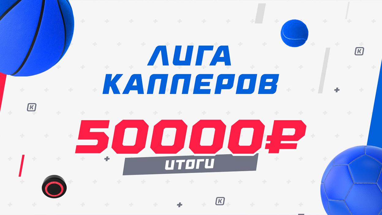 50 000 рублей лучшим капперам первой половины июля
