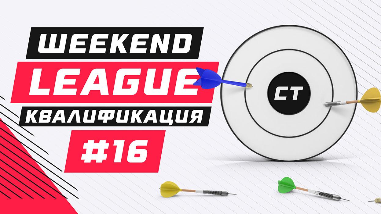 Weekend League 16 — итоги квалификационного турнира