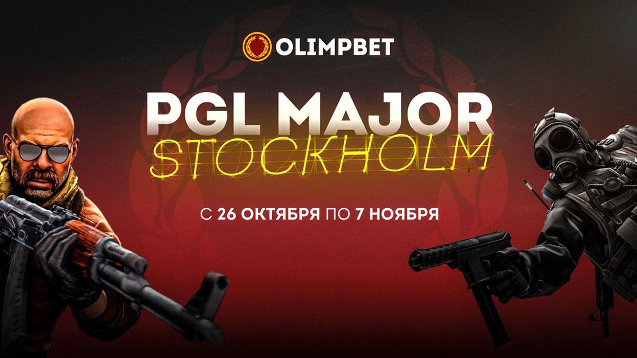 Olimpbet запускает киберспортивную акцию к PGL Major Stockholm 2021
