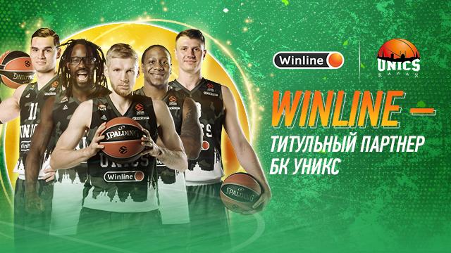 Winline — титульный спонсор баскетбольного УНИКСа