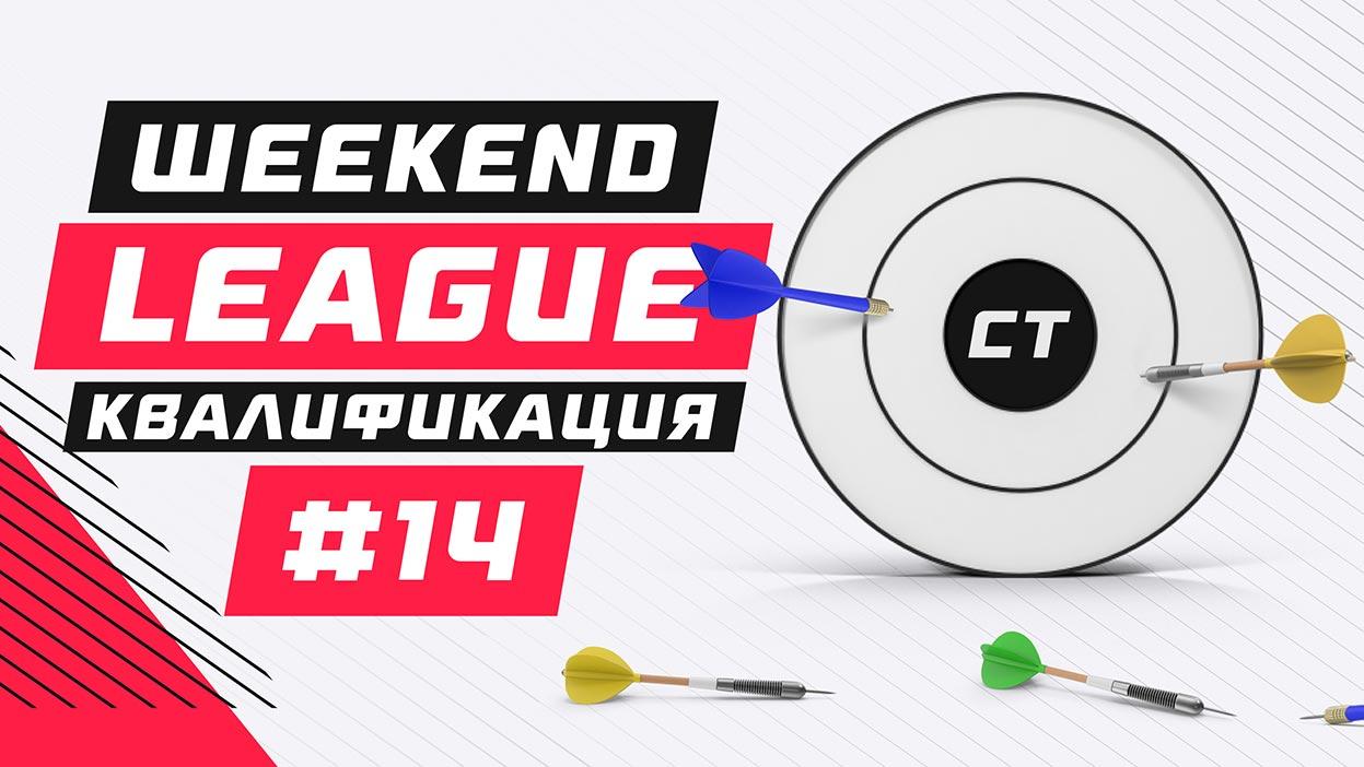 Weekend League 14: итоги квалификации и розыгрыш пяти дополнительных путевок