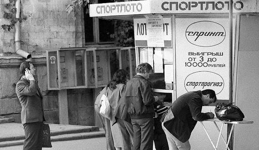 """""""Спортлото"""" вместо контор в СССР. Как развивалась культура ставок 1"""