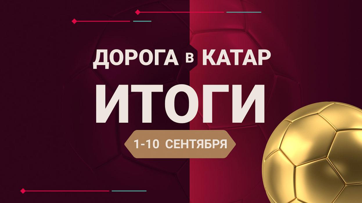 Фарид Мехди ведет всех в Катар — итоги конкурса на отборочные матчи к Чемпионату мира