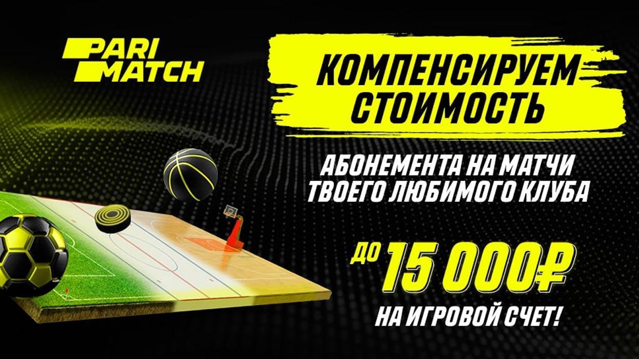 Parimatch компенсирует до 15 000 рублей абонемента на любой вид спорта