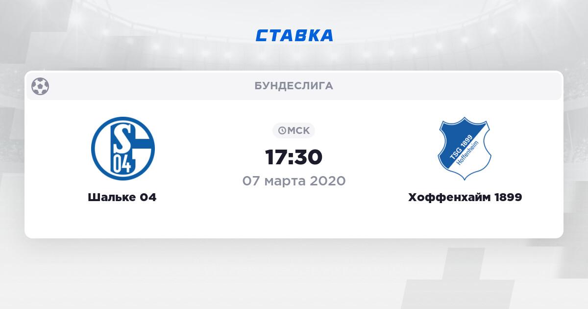 Шальке 04 матчи