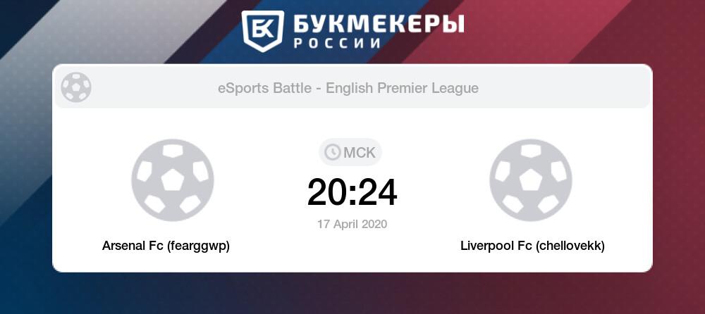 Соккер смотреть онлайн матч арсенал ливерпуль