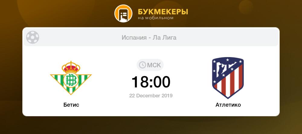 Атлетико м бетис прогноз 14. 01 2017
