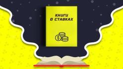 Книги о ставках на спорт: топ-список по версии СТАВКИ