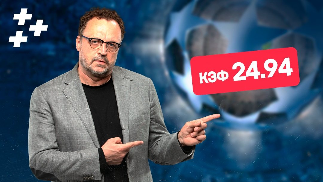 Сильный экспресс Гусева на ЛЧ с кэфом 24.94