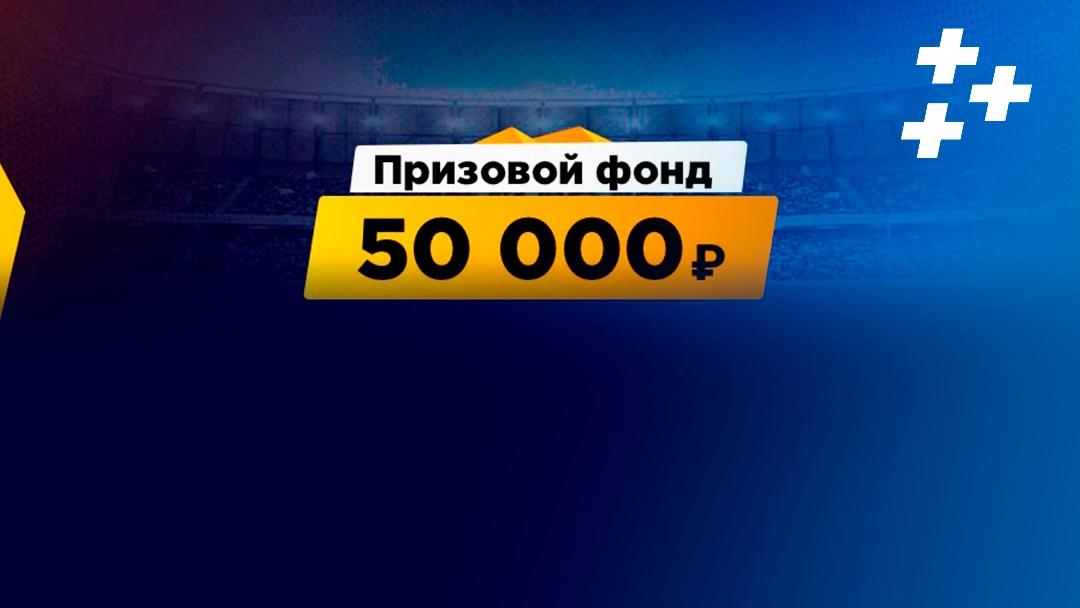 Итоги Евротура №5. Кто поделил 50 000 рублей?