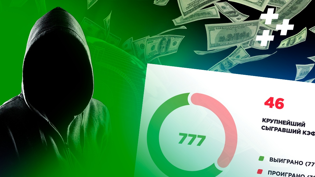 Семь миллионов прибыли и сыгравший кэф 46! Сколько капперы СТАВКА TV заработали на еврокубках