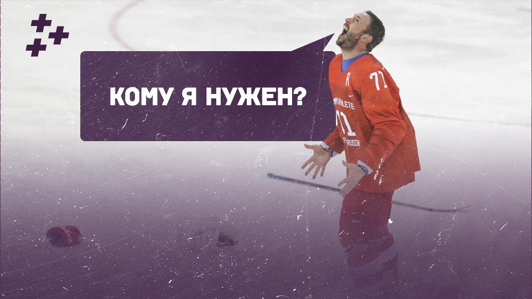 """Ковальчук вернулся в НХЛ ради Кубка Стэнли, но его выкинули даже из """"Кингз"""". Что теперь?"""