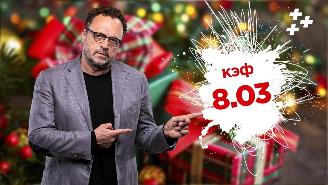 Новый год с Виктором Гусевым! Крутой экспресс на АПЛ с кэфом 8.03
