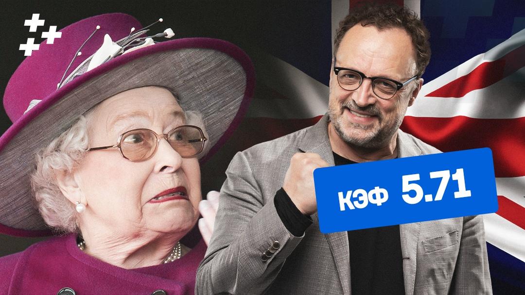 Королева в шоке! Мощный экспресс Виктора Гусева на АПЛ с кэфом 5.71