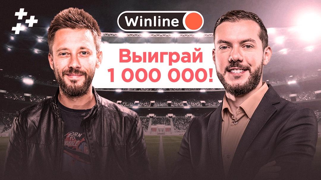 Х5. Игра на миллион. Выиграй крутой приз от Winline с Кривохарченко и Гутцайтом!