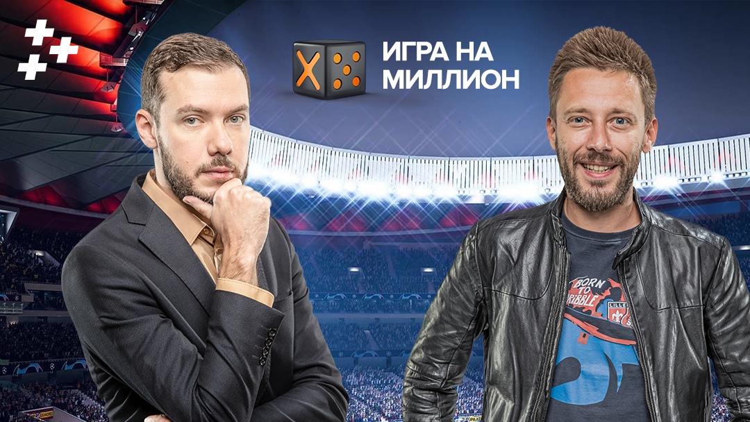 СТАВКА TV vs Эксперты Winline. Кто заберет миллион?