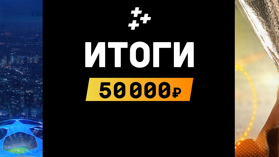 Кто получит 50 тысяч рублей? Итоги очередного Евротура