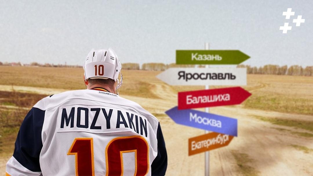 Главный бомбардир российского хоккея меняет клуб впервые за 9 лет! Где же окажется Мозякин?