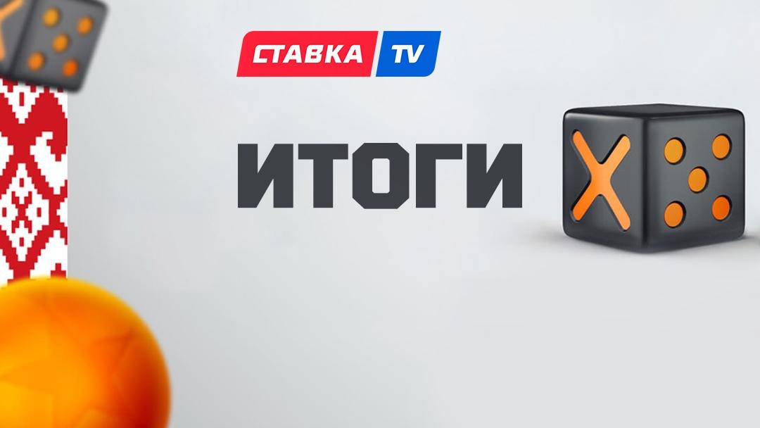 Winline и СТАВКА TV снова разыграли 20 000 рублей! Кто победил?