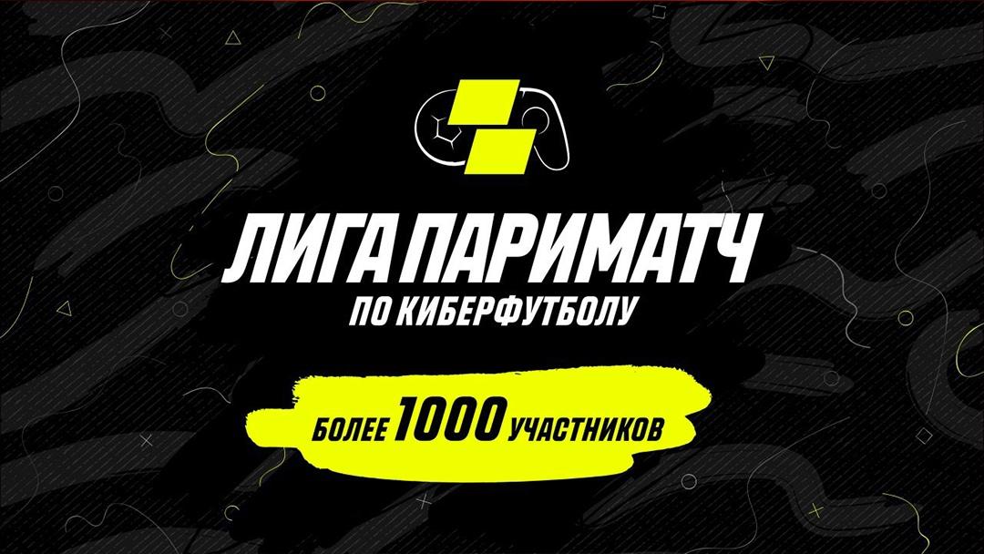 В Лиге Париматч по киберфутболу зарегистрировались более 1000 участников