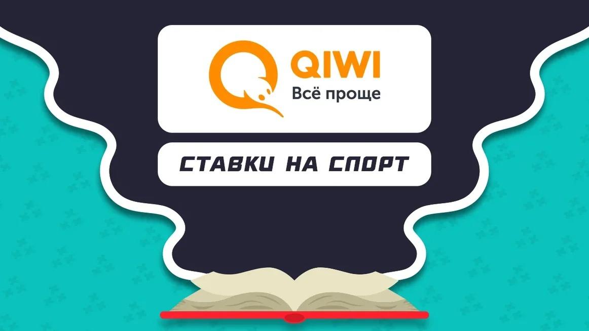 Платежная система QIWI и ставки на спорт