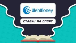 Платежная система WebMoney и ставки на спорт