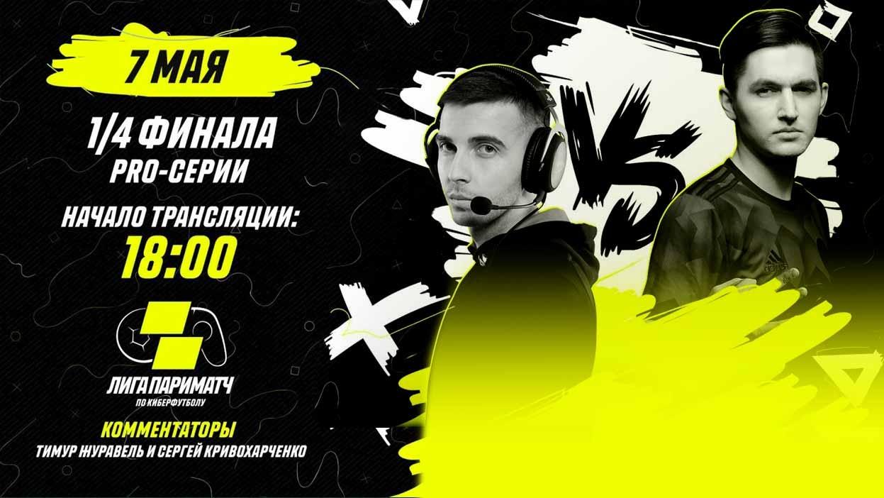 """В """"Лиге Париматч"""" – четвертьфиналы. Yozhyk зарубится с FC KEFIR – будет мегабитва!"""