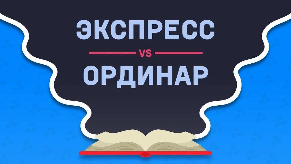Ординар или Экспресс - что выбрать?